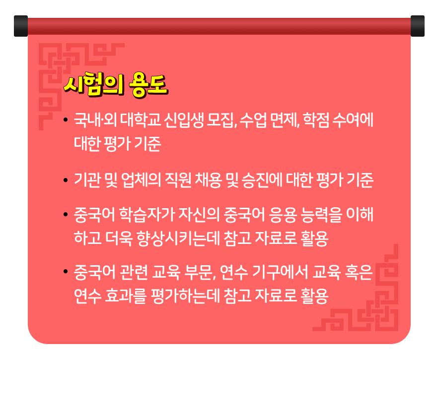 중국어 능력시험 종류 팝업 이미지 3