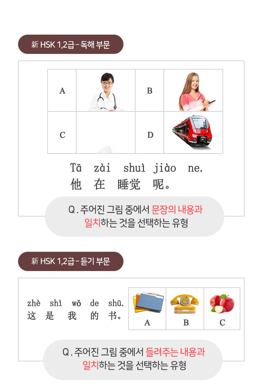 중국어 능력시험 종류 팝업 이미지 6