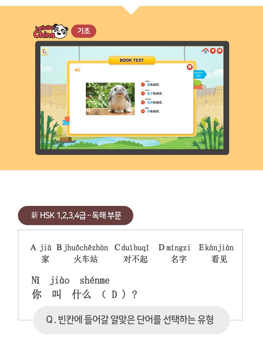 중국어 능력시험 종류 팝업 이미지 7