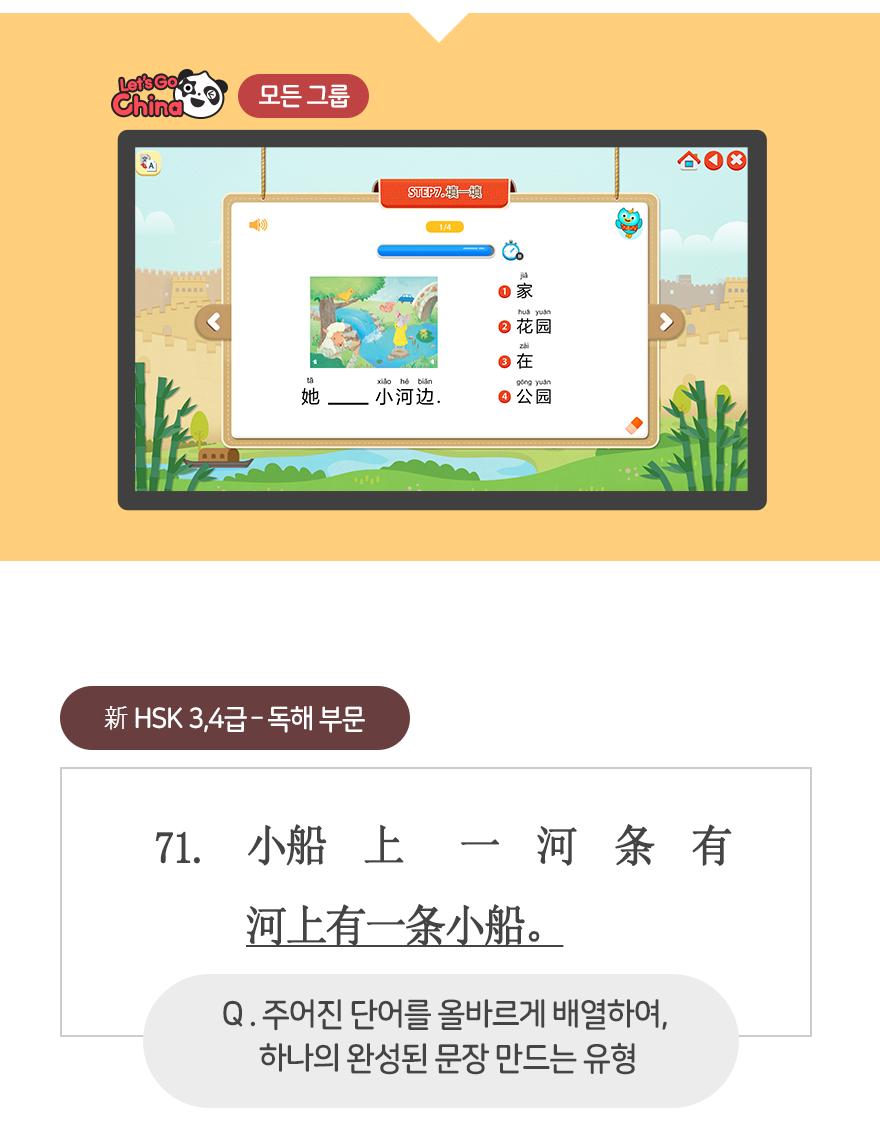 중국어 능력시험 종류 팝업 이미지 8